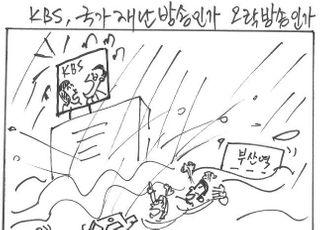 [시사만평] 국민재난방송 포기한 KBS…오락방송만 하자