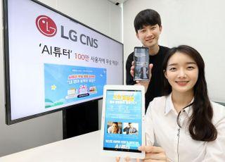 LG CNS, AI기반 영어 교육 서비스 100만명 무상 제공