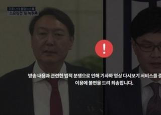 서울중앙지검 간부 이어 여권인사 KBS 오보 개입의혹