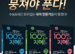 """""""독해 원리를 알면 비문학 독해가 쉽다"""", 천재교육 '100인의 지혜'"""
