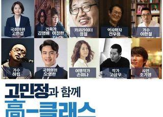 고민정, '페이스북 댓글' 여론 수렴해 남편 유료강사 섭외 강행