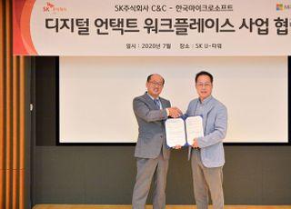 SK(주) C&C, 한국MS와 '디지털 언택트 워크플레이스 사업' 협력