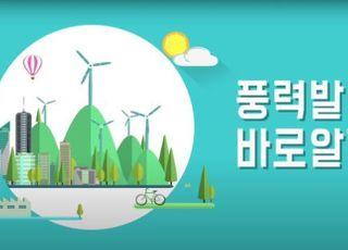 한국에너지공단, 풍력발전 홍보 동영상 및 리플릿 제작·배포