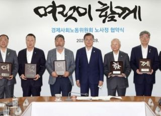 '코로나19 위기 극복' 노사정 협약 체결…민노총 불참
