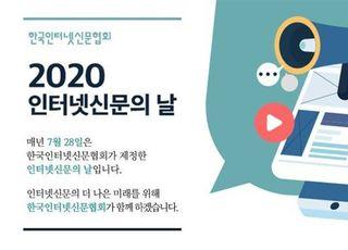 """2020 인터넷신문의 날…""""언택트 시대, 국민 기대 높아"""""""