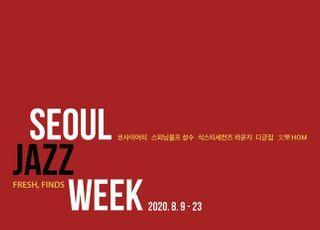 서울재즈위크2020, 서울 곳곳서 펼쳐지는 재즈의 향연