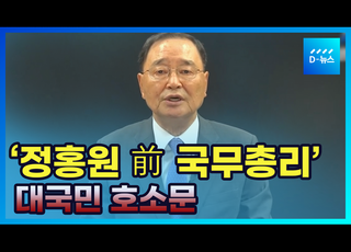 "[D:News] ""분명 정상국가가 아니다"" 정홍원 前국무총리 대국민 호소문"