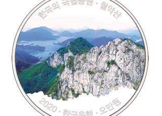 한국은행, '한국의 국립공원' 4종 기념주화 발행