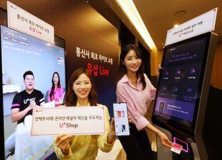 LGU+, 휴대폰 키오스크 셀프개통·실시간 쇼핑방송…'비대면 강화'