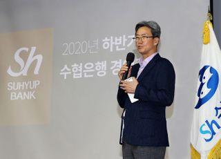 Sh수협은행, '2020년 하반기 경영전략회의' 개최
