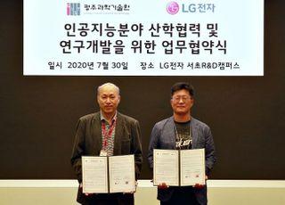 LG전자, 광주과학기술원과 인공지능 분야 업무협약 체결