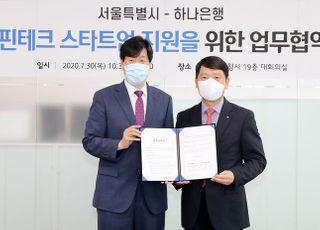 하나은행, 서울시와 핀테크 스타트업 성장 지원 업무협약