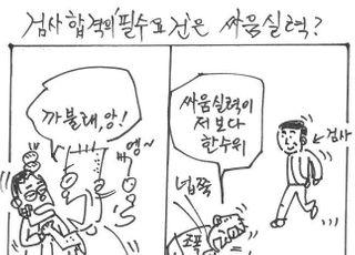 [시사만평] 검사 필수조건은 '싸움'…격투기 선수 우대