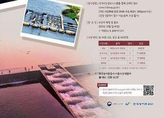 한국농어촌공사, 제3회 어도 사진 공모전 개최