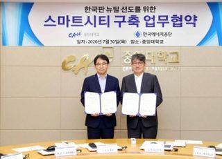 한국에너지공단-중앙대학교, 스마트시티 구축 업무협약 체결