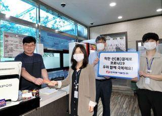 동서발전, 상반기 본사·사업소 소재지 음식점에 1.2억원 집행