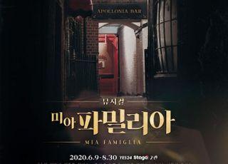 코로나19에도 흥행…'미아 파밀리아', 내달 30일까지 연장 공연