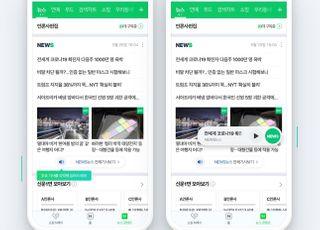 네이버, 주요 뉴스 요약해 읽어주는 '보이스 뉴스' 선봬