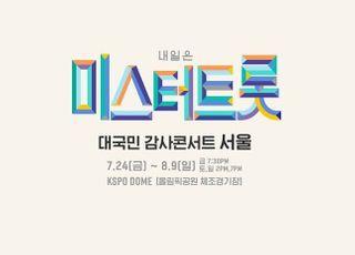 공연 막았던 송파구, 집합금지명령 완화…'미스터트롯' 공연 재개 협의
