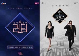 [D:방송 뷰] '킹덤' 편성 연기…보이그룹들의 기피가 이유?