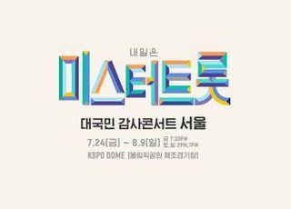 4번 연기 된 '미스터트롯' 콘서트, 드디어 내달 7일 개막