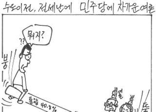 [시사만평] 서울민심 민주당 이탈 가속…통합당 '반사이익'
