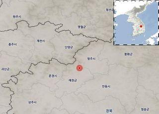 경북 예천군 부근서 규모 2.0 지진…'진도 2' 감지