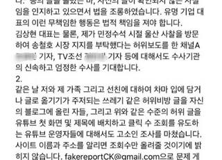 """조국, 국대떡볶이 대표 고소…""""무책임한 행동 법적 책임 져야"""""""