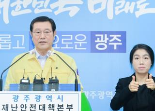 광주 한 달 만에 사회적거리두기 2단계→1단계 완화