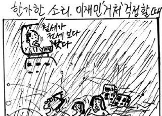 [시사만평] 민주당, 월세가 낫다?…이재민 '주거대책'부터