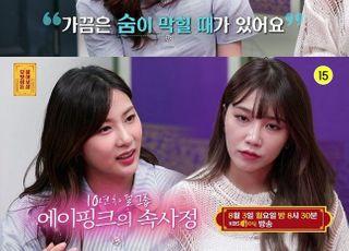 """[TV 엿보기]'무엇이든 물어보살' 에이핑크 """"마의 7년차 넘고 또 재계약 앞둬"""""""