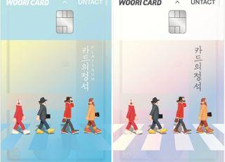 우리카드, '카드의정석 언택트' 정기결제 혜택 강화