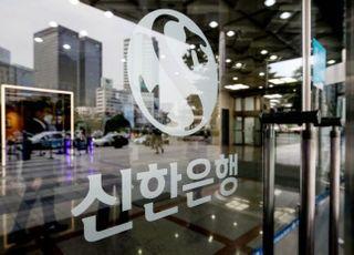 신한은행, 7개 영업점 투자 상품 판매 일시정지