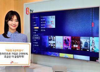 SKB, 초고속인터넷-IPTV 결합 '더슬림요금제' 출시