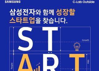 삼성전자, 스타트업과 '상생'…'C랩 아웃사이드' 공모전 개최