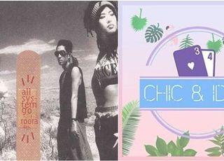 [D:청출어람in가요] 밋밋해진 룰라의 메가 히트곡 '3! 4!'