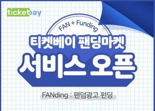 티켓베이, 케이팝 광고 펀딩 '팬딩마켓' 베타 서비스 오픈