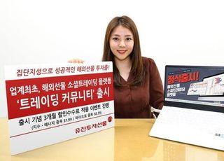 유진투자, 해외선물 소셜트레이딩 플랫폼 '커뮤니티' 출시