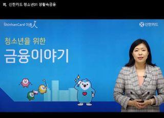 신한카드, 청소년 위한 '비대면 금융교육' 프로그램 개발