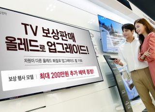 "LG전자, TV 보상판매 실시…""올레드 TV로 업그레이드"""