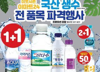 이마트24, PL생수 신세계포인트로 구매 시 반값 할인