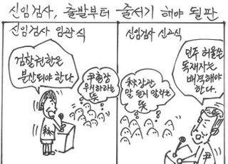[시사만평] 신임검사 줄서기…윤석열? 추미애?