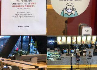 할리스커피, 선릉역점 방역 완료…소독‧마스크 착용‧거리 두기 한층 강화