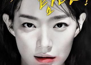 """""""내 자리가 탐나?""""…신민아, 6년만에 파격적 컴백"""