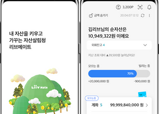 KB국민카드, '리브 메이트 3.0' 통해 마이데이터 본격 시동