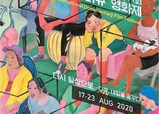 """""""다큐, 내일을 꿈꾸다""""…EBS국제다큐영화제 17일 개막"""