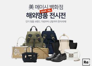 리씽크몰, 패션 명품 브랜드 재고 상품 최대 78% 할인 판매