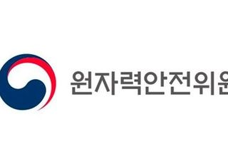 """원자력안전위원회, 대전 사무소 신설…""""현장대응 강화"""""""