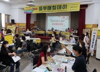 중부발전, '취업난 해소' 구인구직 매칭데이 개최