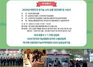 친환경유기농무역박람회, 6~8일 코엑스서 개최